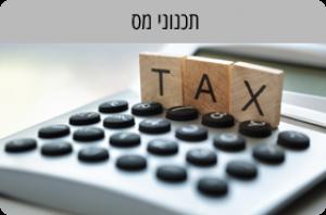 תכנוני מס
